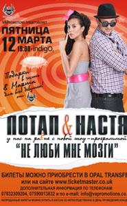 Nastya Kamenskih is shocked by the information about her wedding 11/26/2011