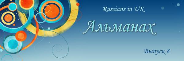 almanah russians in uk